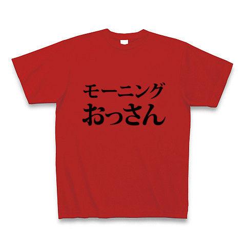 【おっさんとコーヒー飲もうよ〜♪もうアカン!モーおっさんグッズ!】レッテルシリーズ モーニングおっさん Tシャツ(赤)