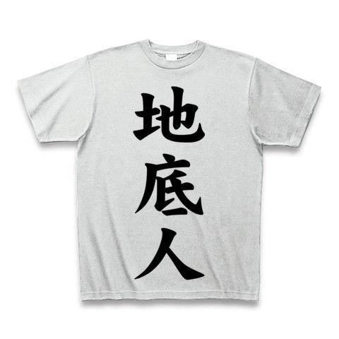 【どっちかというと昭和、ウルトラの方の…】レッテルシリーズ 地底人 Tシャツ(アッシュ)【地底人Tシャツでハカイダー四人衆】