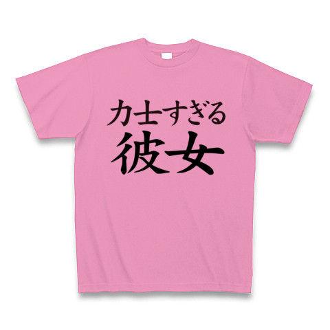【どすこ〜い!おすもうさん?NO!彼女です!】レッテルシリーズ 力士すぎる彼女 Tシャツ(ピンク)【おデブちゃん御用達Tシャツ!】
