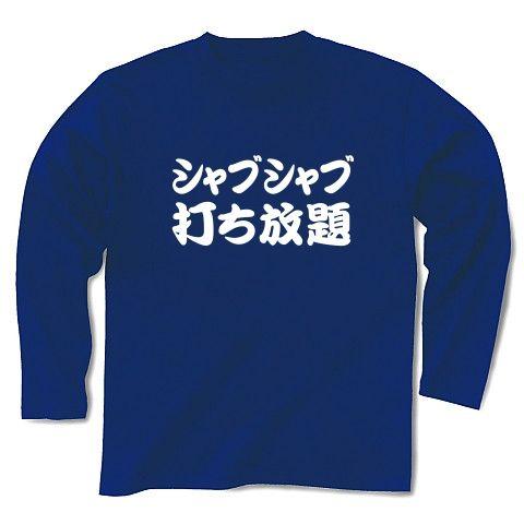 【しゃぶしゃぶ食べ放題?NO!シャブシャブです!】パロディシリーズ シャブシャブ打ち放題(白ver) 長袖Tシャツ Pure Color Print(ロイヤルブルー)【おもしろしゃぶしゃぶTシャツ!】