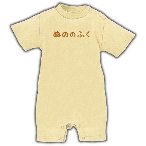 【ゲームTシャツ!ゲームグッズ!DQマニアに捧ぐ?】アピールシリーズ ぬののふく(2012茶ver) ベイビーロンパース(ナチュラル)【ドラクエ好きのマストアイテム!】
