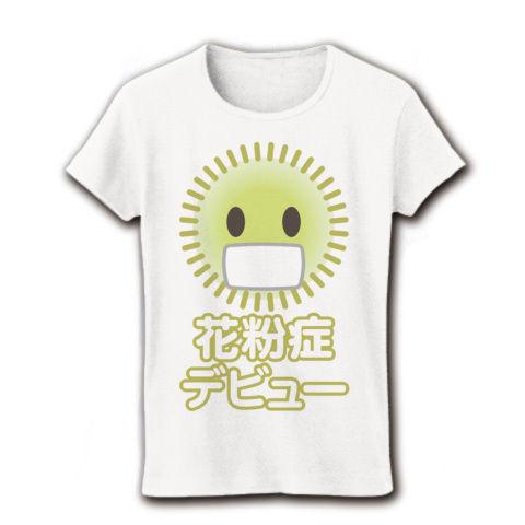 【花粉症の季節!花粉は友達!怖くない!】かわキャラシリーズ かわいい花粉症デビュー リブクルーネックTシャツ(ホワイト)【かわいい花粉症Tシャツ】