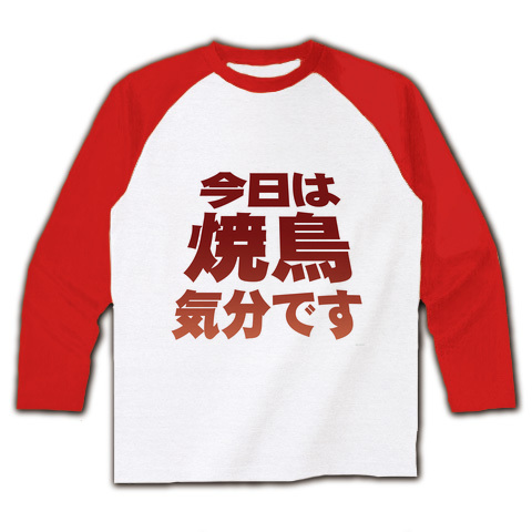 アピールシリーズ 「今日は焼鳥気分です」 ラグラン長袖Tシャツ(ホワイト×レッド)