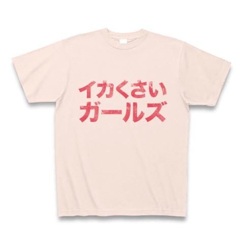 【イカ好きに贈るおもしろエロTシャツ?】レッテルシリーズ イカくさいガールズ Tシャツ(ライトピンク)【スマイレージ応援!】