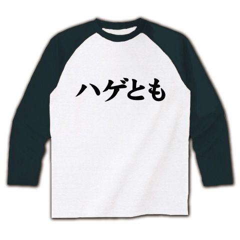 【禿Tシャツ!禿グッズ!禿ともだち募集中!】レッテルシリーズ ハゲとも ラグラン長袖Tシャツ(ホワイト×ブラック)【ハゲTシャツ】