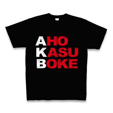 【エーケービー?NO!アホカスボケです!そんなおもしろネタTシャツ!】アピールシリーズ AKB-アホカスボケ-(白ストリートver.) Tシャツ Pure Color Print(ブラック)【おもしろAKBパロディグッズ】
