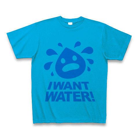 【暑い!熱中症で死にそう!水をくれ!ポップで可愛く叫ぶTシャツ!】かわキャラシリーズ I WANT WATER!(水をくれ!) Tシャツ(ターコイズ)【熱中症Tシャツ】