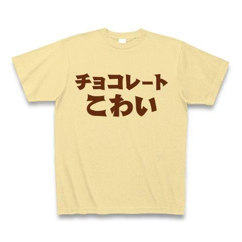 【チョコ欲しいよ!バレンタインデー対策グッズ!】アピールシリーズ チョコレートこわい Tシャツ(ナチュラル)【おもしろバレンタインデーTシャツ】