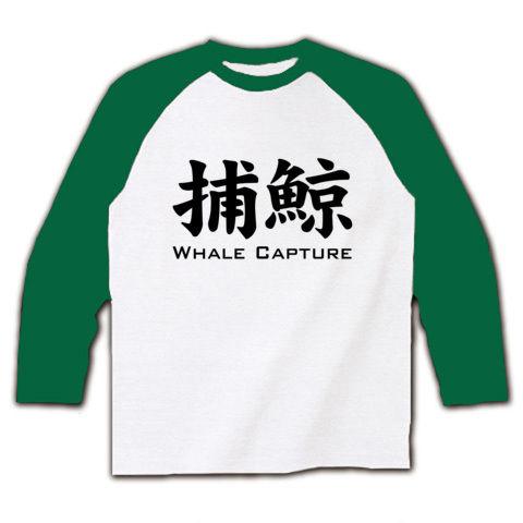 【競馬Tシャツ!競馬グッズ!牝馬G1を目指せ!】競馬シリーズ 捕鯨(Whale Capture) ラグラン長袖Tシャツ(ホワイト×グリーン)【ホエールキャプチャ優勝祈願!】