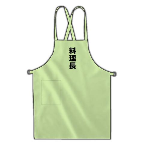レッテルシリーズ 料理長 エプロン(ミントグリーン)
