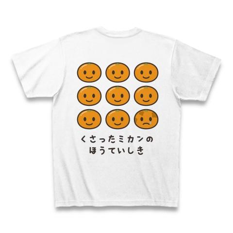 【加藤君リスペクト!みかんTシャツ!みかんグッズ!】かわキャラシリーズ 腐ったミカンの方程式(背面メイン胸ワンポイントver) Tシャツ(ホワイト)