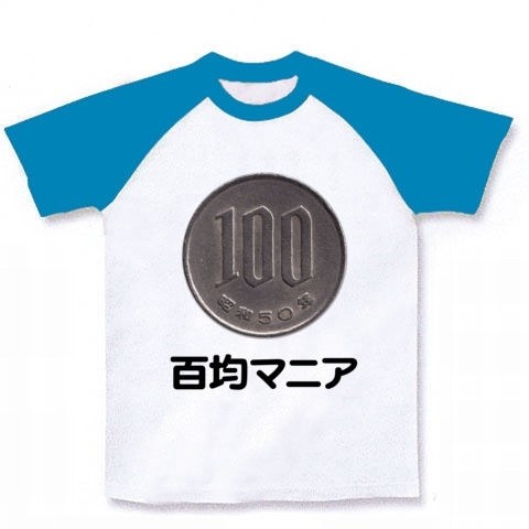 【おもしろTシャツ!お金は大事だよ〜!百円均一ショップを愛する貴方に!】小銭シリーズ 百均マニア ラグランTシャツ(ホワイト×ターコイズ)