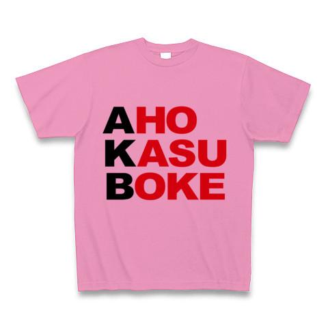 【エーケービー?NO!アホカスボケです!そんなおもしろネタTシャツ!】アピールシリーズ AKB-アホカスボケ-(黒ver.) Tシャツ(ピンク)【AKB Tシャツ】