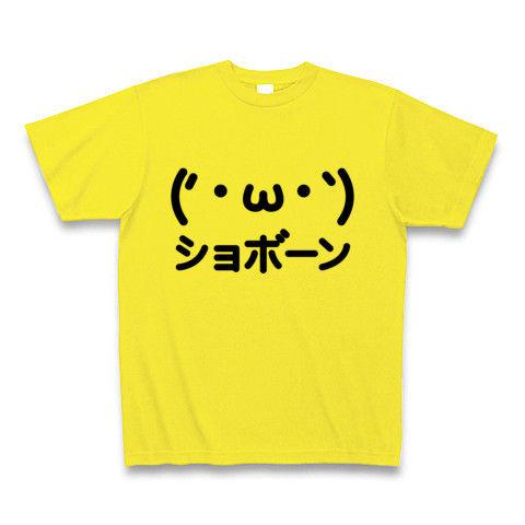 【2ちゃんねるAA風の顔文字?かわいいグッズ!】かおシリーズ ('・ω・`)ショボーン顔文字AA Tシャツ(デイジー)【2ちゃんねるTシャツ】