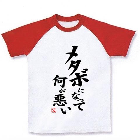 【メタボ父さんにも!父の日プレゼント・メタボTシャツ・豚Tシャツ】パロディシリーズ メタボになって何が悪い ラグランTシャツ(ホワイト×レッド)