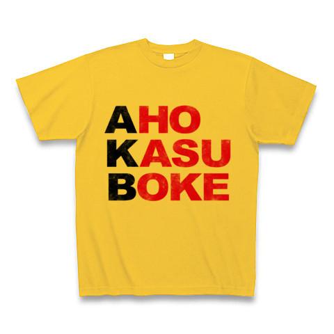 【エーケービー?NO!アホカスボケです!そんなおもしろネタTシャツ!】アピールシリーズ AKB-アホカスボケ-(黒ストリートver.) Tシャツ(ゴールドイエロー)