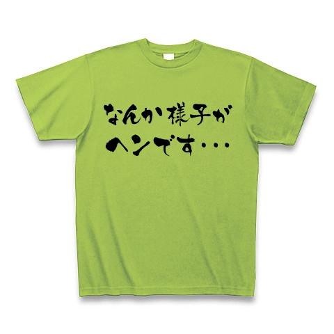 【競馬Tシャツ!競馬グッズ!競走馬の光と影!】競馬シリーズ なんか様子がヘンです…(前面なんかヘンのみver) Tシャツ(ライム)【6枠緑色】