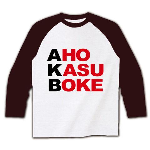 【AKB?NO!アホカスボケです!そんなおもしろネタTシャツ!】アピールシリーズ AKB-アホカスボケ-(黒ver.) ラグラン長袖Tシャツ(ホワイト×チョコレート)【AKB Tシャツ】