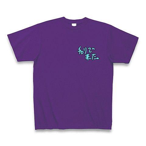【ドキュンTシャツ!DQNグッズ!】アピールシリーズ チャリで来た。(両面ver) Tシャツ Pure Color Print(パープル)【チャリで来たTシャツ】