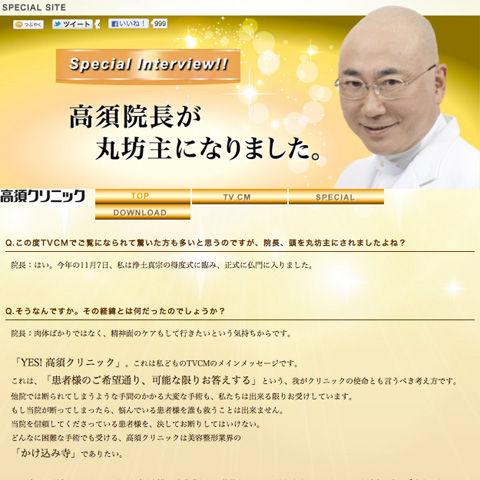 高須クリニック 高須院長スペシャルインタビュー 高須院長が丸坊主になりました。