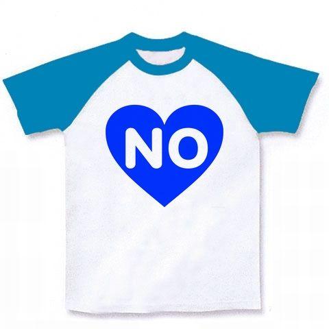 【YESNO枕的な!】ハートシリーズ ハートNO濃い青(前面のみ) ラグランTシャツ(ホワイト×ターコイズ)【ノーTシャツ】