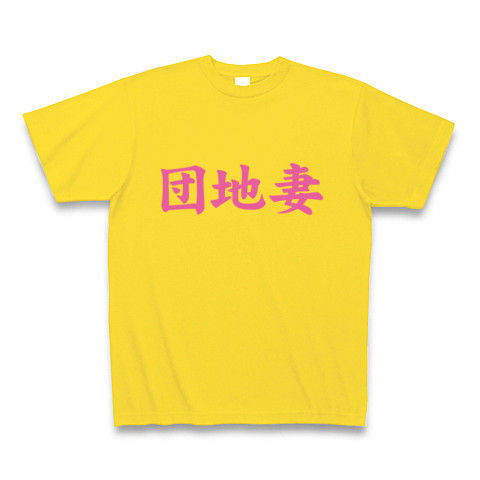 【エロTシャツ!団地妻が好きだ!】レッテルシリーズ 団地妻命(エロシンプル両面ver.) Tシャツ Pure Color Print(マスタード)【ヲタT】