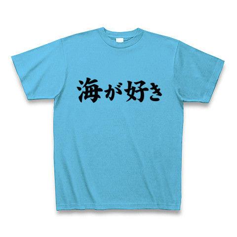 【元祖夏Tシャツ!のサマーファッション!】アピールシリーズ 海が好き Tシャツ(シーブルー)【おもしろ文字Tシャツ】