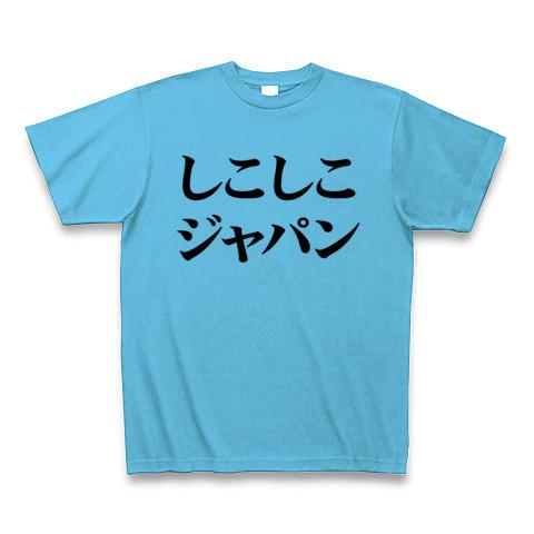 【エロTシャツ!エログッズ!なでしこジャパン?NO!シコシコです!】レッテルシリーズ しこしこジャパン Tシャツ(シーブルー)【なでしこジャパン パロディTシャツ】