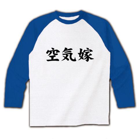 【エア配偶者!空気の読めないあの方に!】アピールシリーズ 空気嫁 ラグラン長袖Tシャツ(ホワイト×ブルー)【KY Tシャツ】