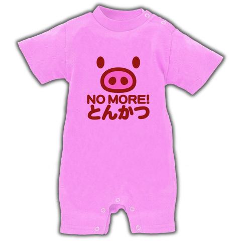 豚インフルエンザTシャツ関連商品!【婚カツ!トンカツ!】アピールシリーズ NO MORE とんかつ ベイビーロンパース(ピンク)