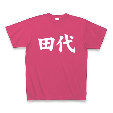 【苗字グッズ!苗字Tシャツ!今日から僕も田代です!】名字シリーズ 田代(白田代ver) Tシャツ Pure Color Print(ホットピンク)【田代まさしさんリスペクト!】