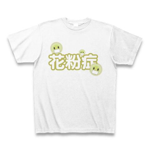 【花粉症の季節!花粉は友達!怖くない!】かわキャラシリーズ かわいい花粉症(文字大ver) Tシャツ(ホワイト)【花粉症Tシャツ】