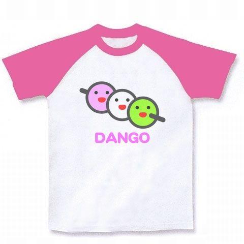 【かわいいお花見グッズ!】かわキャラシリーズ 三色だんご(パステル) ラグランTシャツ(ホワイト×ピンク)【おもしろTシャツ】
