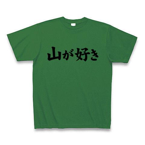 【元祖夏Tシャツ!のサマーファッション?】アピールシリーズ 山が好き Tシャツ(グリーン)【山が好きTシャツ】