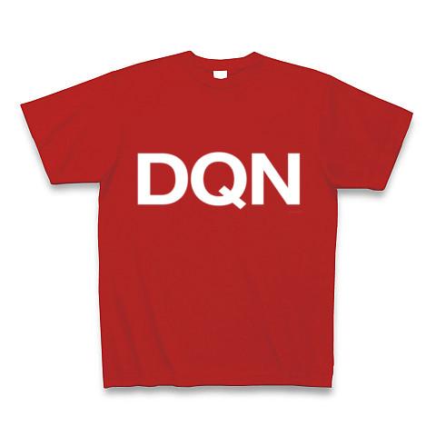 【白DQNTシャツ!ドキュン!】レッテルシリーズ DQN(白) Tシャツ Pure Color Print(赤)【おもしろDQNグッズ】