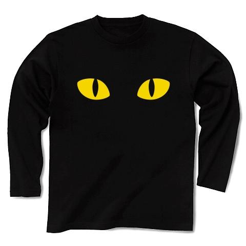 【かわいい猫グッズ!猫Tシャツ!見つめる猫の目、マジプレダンシン!】かおシリーズ 猫の目 〜キャッツアイ〜 長袖Tシャツ Pure Color Print(ブラック)