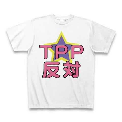 【唯ちゃんは賛成?反対?日本の未来を考える社会派Tシャツ!】アピールシリーズ TPP反対 Tシャツ(ホワイト)【HTT Tシャツ風?】
