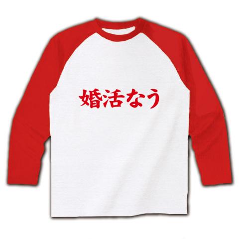 【twitter風?おもしろTシャツ】アピールシリーズ 婚活なう ラグラン長袖Tシャツ(ホワイト×レッド)