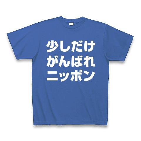【祝・ロンドン五輪のおもしろTシャツ!負けられない戦いがある!】アピールシリーズ 少しだけがんばれニッポン(白文字ver) Tシャツ Pure Color Print(サムライブルー)【おもしろオリンピック日本代表応援Tシャツ】