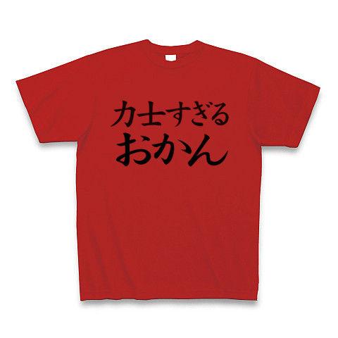 【母の日プレゼント!母の日グッズ!おすもうさん?NO!おかんです!】レッテルシリーズ 力士すぎるおかん Tシャツ(赤)【おもしろおかんグッズ】