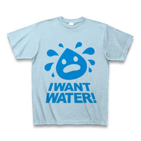 【暑い!熱中症で死にそう!水をくれ!ポップで可愛く叫ぶTシャツ!】かわキャラシリーズ I WANT WATER!(水をくれ!) Tシャツ(ライトブルー)【おもしろ熱中症Tシャツ】