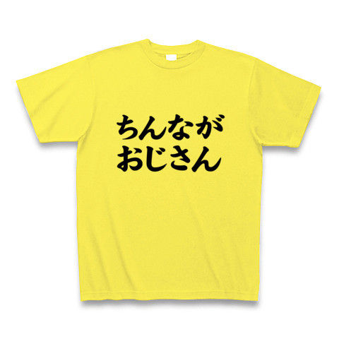 【伊達直人?タイガーマスク?あしながおじさん?NO!ちんながおじさんです!エロTシャツ!】アピールシリーズ ちんながおじさん Tシャツ(イエロー)【おもしろTシャツ】