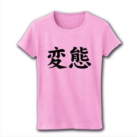 【エロい文字Tシャツ!】レッテルシリーズ 変態(シンプルver.) リブクルーネックTシャツ(ライトピンク)【シンプルに変態を着こなすバカTシャツ!】