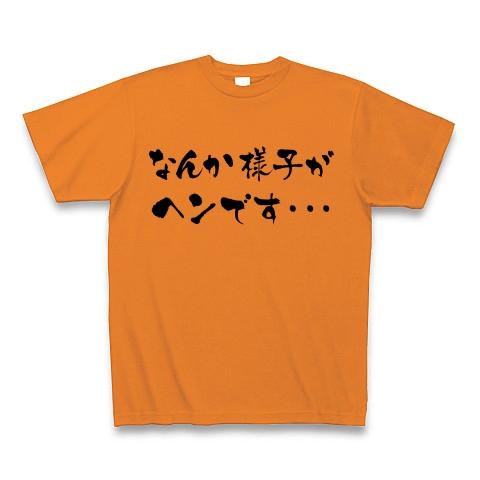 【競馬Tシャツ!競馬グッズ!競走馬の光と影!】競馬シリーズ なんか様子がヘンです…(前面なんかヘンのみver) Tシャツ(オレンジ)【7枠橙色】