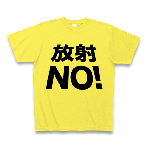 【放射性物質、シャレにならなくなってきた…助けて枝野さん!】アピールシリーズ 放射NO! Tシャツ(イエロー)【NO MORE 放射性物質】