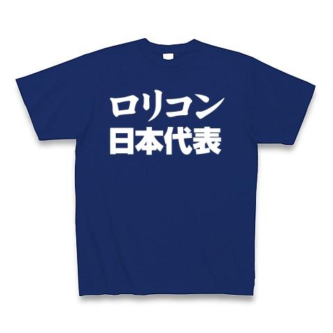 【祝・ロンドン五輪のおもしろTシャツ!負けられない戦いがある!】レッテルシリーズ ロリコン日本代表(白文字ver) Tシャツ Pure Color Print(ロイヤルブルー)【おもしろロリコンTシャツ】