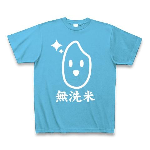 【便利すぎる…!日本の主食!稲刈り・脱穀・新米入荷!かわいいお米グッズ!】かわキャラシリーズ 無洗米(白ver) Tシャツ Pure Color Print(シーブルー)【無洗米Tシャツ】