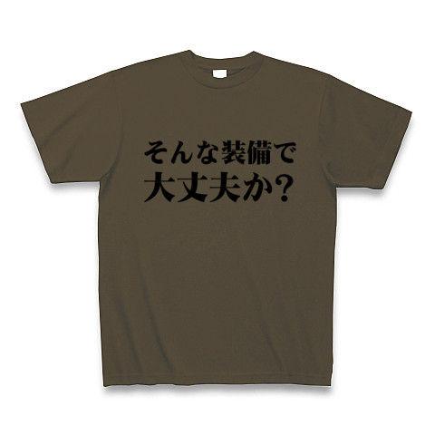 【ニコニコ動画で話題のゲームネタTシャツ!】アピールシリーズ そんな装備で大丈夫か? Tシャツ(オリーブ)