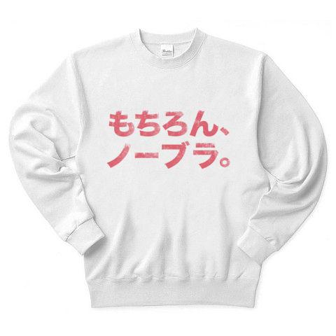 【エロかっこいい男子・女子の為のエロTシャツ?】アピールシリーズ もちろん、ノーブラ。 トレーナー(ホワイト)【ノーブラTシャツ】