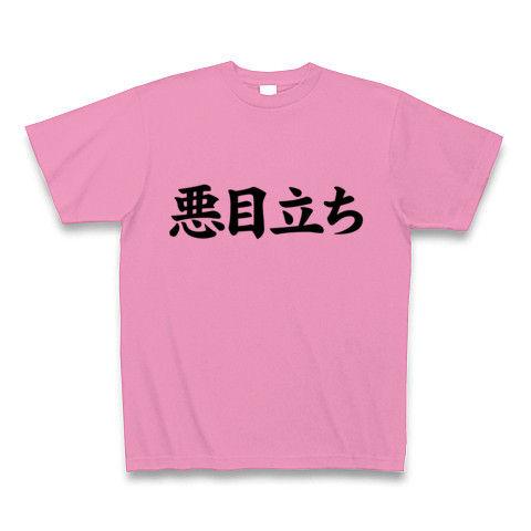 【悪目立ちしたいヲタTシャツ!】アピールシリーズ 悪目立ち Tシャツ(ピンク)【いとしの団地妻】